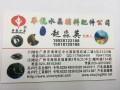 广州中大老长江水晶采购商--F54,华龙水晶
