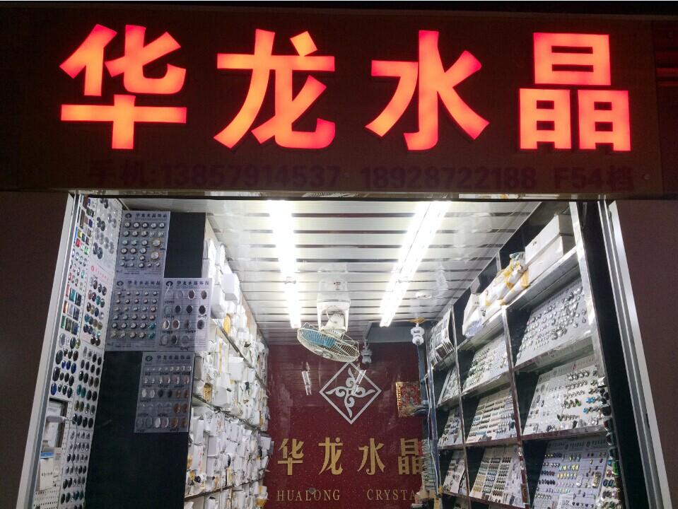 广州华龙水晶
