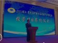 2015浦江·第七届中国水晶玻璃产业博览会举行签约仪式 (0播放)