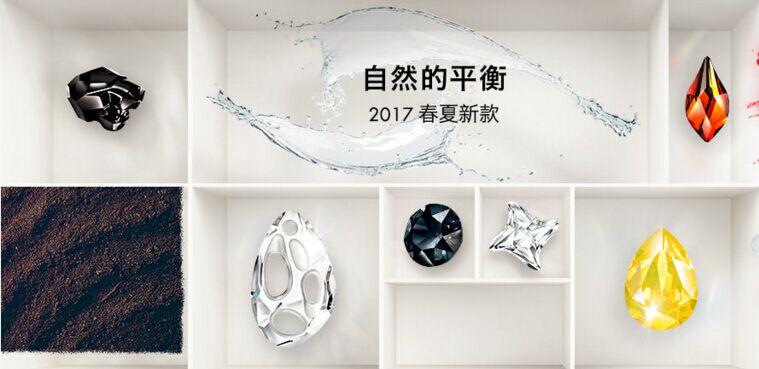 【水晶产品】奥钻最新2017年春夏季系列水晶产品