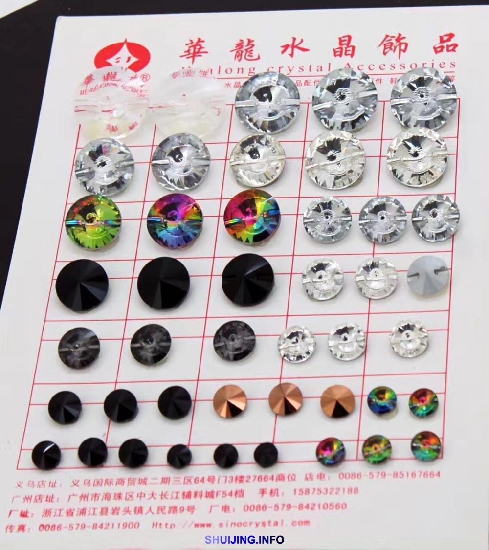 华龙水晶玻璃钮扣样版系列,平扣色卡