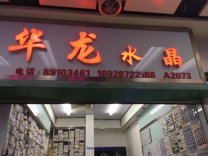 华龙水晶广州(中大国际轻纺城A区二楼2073)