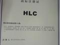注册商标局HLC (1)