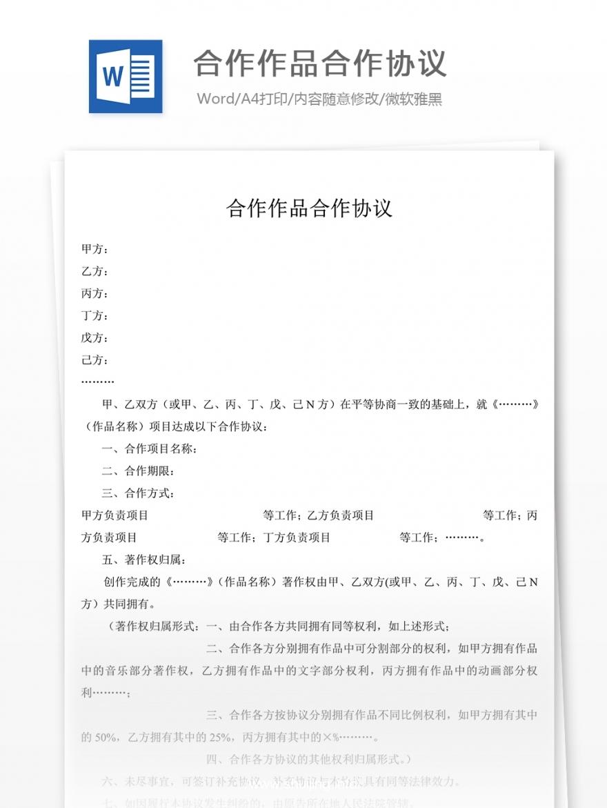 合作作品合作协议合同协议文档