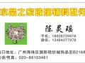 广州中大轻纺城B2168档名片 (2)
