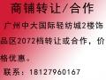 广州中大饰品区A2073档口转让或合作 (4)