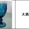染色池玻璃料玻璃大酒杯(本色料)