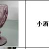 染色池玻璃料玻璃小酒杯(本色料)