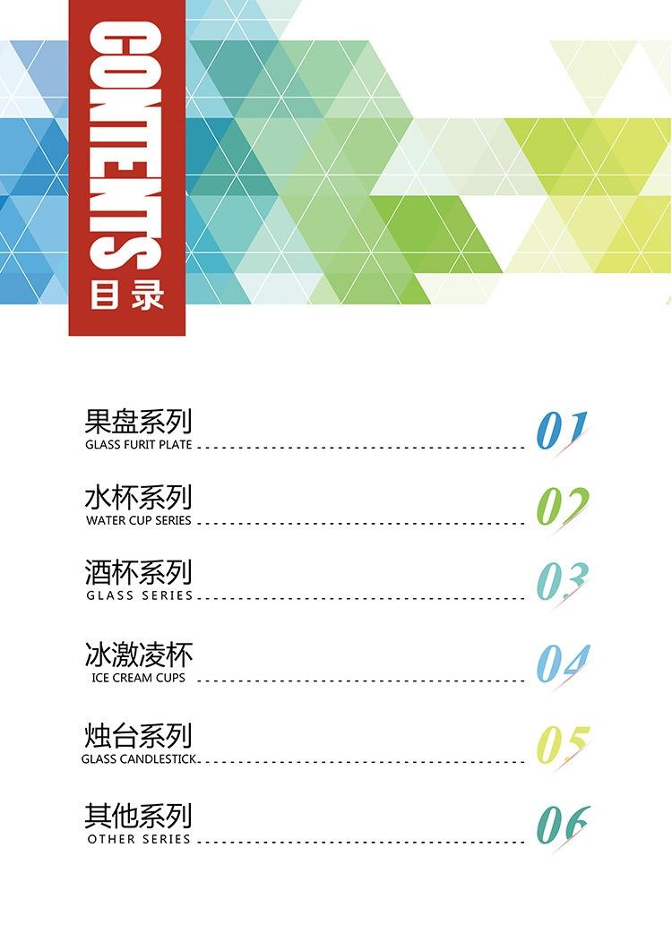 闻喜县新民玻璃制品产品图册